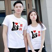 情侶裝2018新款韓版百搭qlz學生班服短袖T恤潮 js2766『科炫3C』