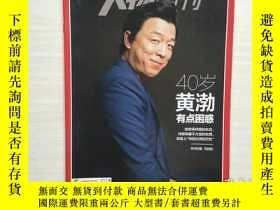 二手書博民逛書店罕見南方人物周刊(2014年第43期)40歲黃渤有點困惑Y349492