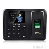 考勤機 智慧指紋考勤機H10PLUS指紋打卡機指紋式手指員工上下班一體簽到機打卡器YTL 免運