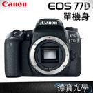 Canon EOS 77D BODY 單機身 總代理公司貨 8/31前登錄送原廠電池+50mm f/1.8 STM