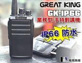 《飛翔無線》GREAT KING GK-IP66 業務型 手持對講機〔語音 聲控 IP66防水 收音機 防干擾〕