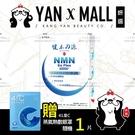贈-蒸氣眼罩 健本之源NMN Ex Plus 50000+活力再現膠囊(30粒/盒)【妍選】