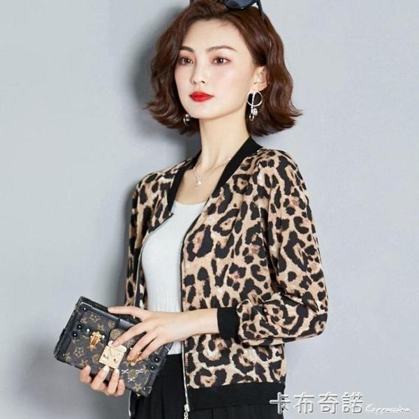 小外套女新款洋氣豹紋薄款外搭夾克開衫時尚短款春秋百搭外套 卡布奇諾