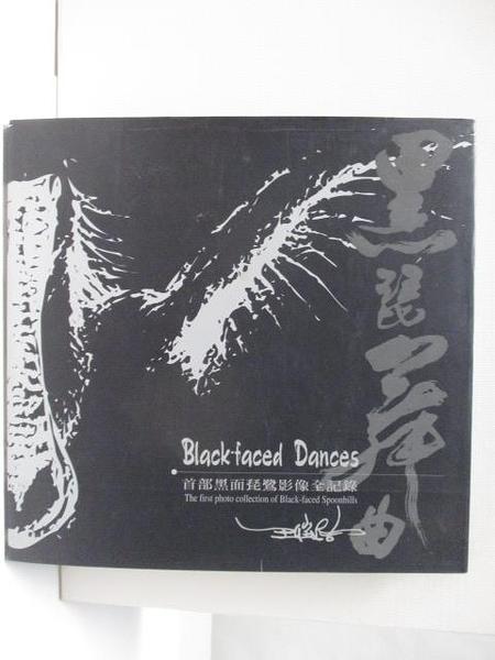 【書寶二手書T9/攝影_FI9】黑琵舞曲-首部黑面琵鷺影像全紀錄_民90