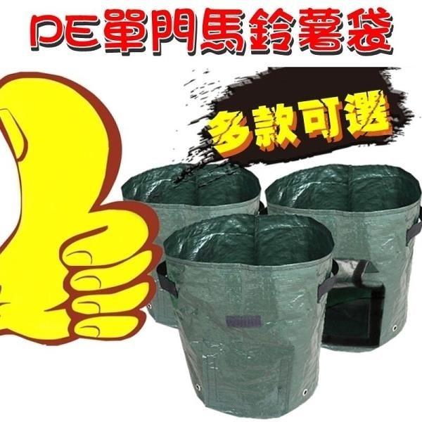 【南紡購物中心】【珍愛頌】N041 PE袋 馬鈴薯種植袋(單門)