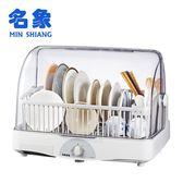 【名象】8人份 溫風式循環烘碗機 TT-958 / TT958 台灣製造