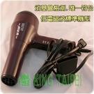 [百貨通]HSH3000華貴專業型,吹風...