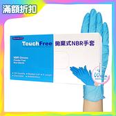 旭鑫 病患檢查用手套 (未滅菌) TouchFree NBR手套 3g 無粉 拋棄式手套 AQUAGLOVE【生活ODOKE】