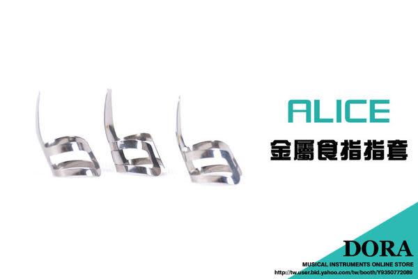 【小叮噹的店】買5送1 全新 ALICE AP-100MS 金屬食指套 不銹鋼指套
