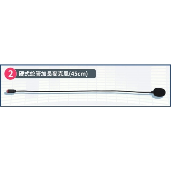 加購配件 蛇管加長45cm麥克風 for HANLIN-BTS5 安全帽藍芽耳機