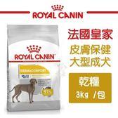 *WANG*法國皇家《皮膚保健大型成犬乾糧DMMX》3kg/包 犬糧 水解蛋白低敏配方