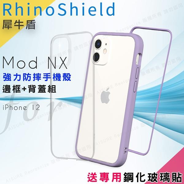 RhinoShield 犀牛盾 Mod NX 強力防摔邊框+背蓋手機殼 for iPhone 12 -紫色 送專用鋼化玻璃貼
