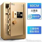 保險箱保險柜60CM家用指紋密碼小型報警保險箱辦公全鋼入墻智慧防YYJ 阿卡娜