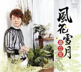 翁立友 風花雪月 CD附DVD (OS小舖)