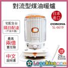 【樂購王】 CORONA 現貨《SL-6...