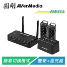 [開學季特惠]圓剛 AVerMic AW315 教學專用無線麥克風(雙麥克風+充電底座組)【Sound Amazing】