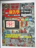 【書寶二手書T1/行銷_WFZ】關於廣告學的100個故事_陳勝光