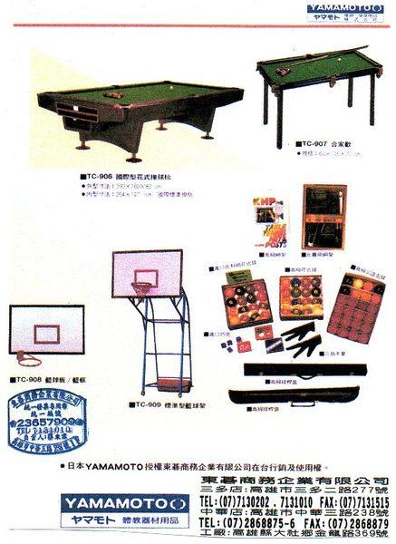 撞球台.桌球台.手足球台.籃球板.籃球架.羽毛球架
