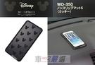 車之嚴選 cars_go 汽車用品【WD-350】日本 NAPOLEX Disney 米奇 附框長型手機止滑墊 防滑墊