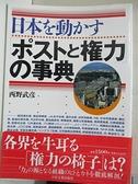 【書寶二手書T1/原文書_G8B】感動日本的「郵政與權力」百科全書 (日文書)_西野武彥