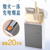 20支裝煙盒打火機充電創意防風火機男定制