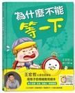 為什麼不能等一下:王宏哲給孩子的情緒教育繪本【城邦讀書花園】