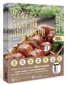 快速簡單.健康美味.好好吃氣炸鍋油切料理:鳳梨蝦球、四川口水雞...【城邦讀書花園】
