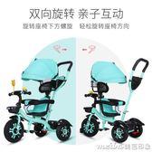 麥豆兒童三輪車腳踏車1-3-5歲大號單車寶寶手推車2-6女童車自行車QM 美芭