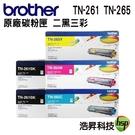 【二黑三彩組合】BROTHER TN-261BK+TN-265彩 原廠盒裝碳粉匣 適用3170CDW 9330CDW