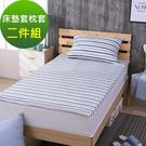 鴻宇 單人床墊套枕套組 二件組 100%純棉 四款任選 學生床墊 外宿 台灣製