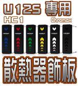 [地瓜球@] Noctua 貓頭鷹 HC1 chromax black swap U12S 專用 散熱器 飾板