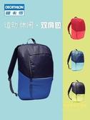 雙肩包 背包男健身包運動兒童學生團購書包旅行包【快速出貨八五折】