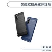 LG G8X ThinQ 碳纖維拉絲紋保護殼 手機殼 保護套 防摔殼