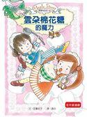 (二手書)露露和菈菈(4):雲朵棉花糖的魔力(新版)