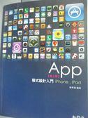 【書寶二手書T3/電腦_YGZ】App程式設計入門-iPhone、iPad_彼得潘_附光碟