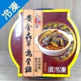 【皇廚元味】黃金蟲草烏骨雞湯400G/碗【愛買冷凍】