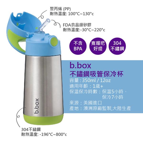 【one more】美國代購 正品 澳洲 b.box 不鏽鋼吸管保冷杯 保溫杯 350ml bbox b box1歲以上