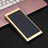 5000OMAH太陽能充電寶便攜超薄手機通用聚合物大容量移動電源毫安【狂歡萬聖節】