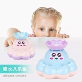 寶寶洗澡玩具電動噴水八爪魚女孩戲水漂浮小章魚嬰兒自動旋轉花灑