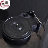 留聲機 黑膠機仿古留聲機 LP黑膠唱片機 唱機 復古電唱機 老式電唱機 擺件【618樂購節】