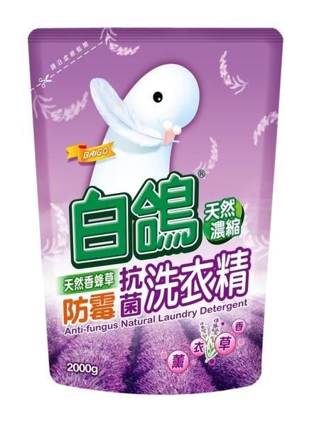 白鴿防霉洗衣精補充包2000g
