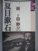 【書寶二手書T3/翻譯小說_KNN】二百一十日. 野分_夏目漱石