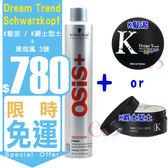 Dream Trend K髮泥 / K爵士型土 二款供選 80g 施華蔻 黑炫風 3號 500ml  ☆艾莉莎ELS☆