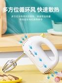 打蛋器電動家用迷你打蛋機烘焙蛋糕奶油打發器立式手持攪拌220V 小天使