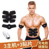 健腹機 練腹肌健身器材家用減肚子神器男士鍛煉肌肉馬甲線懶人智慧健身儀 潮先生igo