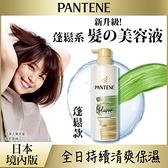 潘婷淨化極潤蓬鬆護髮精華素500g