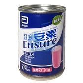 即期良品 亞培安素 草莓少甜 237ml 24入/箱 效期2021.08◆德瑞健康家◆