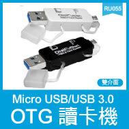 DigiFusion USB3.0 Micro USB 雙介面OTG讀卡機 伽利略 RU055