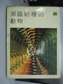 【書寶二手書T2/動植物_XCL】瀕臨絕種的動物