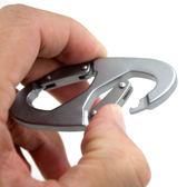 【黑色星期五】鋁合金登山專業扣鑰匙扣S型快掛8字扣掛環
